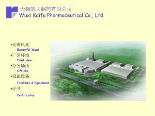 无锡风光 Beautiful Wuxi 厂区环境 Plant view 办公场所 Offices 设施设备 Facilities & Equipment 证书 Certificates