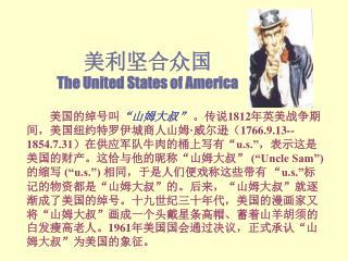 美利坚合众国 The United States of America