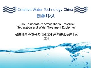 Creative Water Technology China