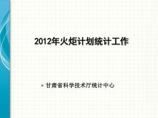 2012 年火炬计划统计工作