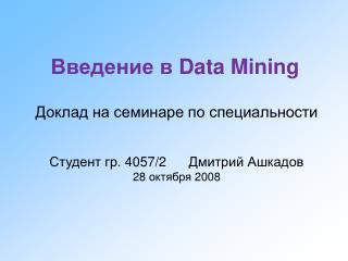 Введение в  Data Mining