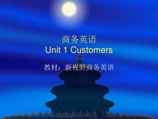 商务英语 Unit 1 Customers