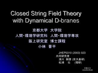 Closed String Field Theory  with Dynamical D-branes