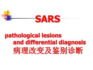 pathological lesions       and differential diagnosis 病理改变及鉴别诊断