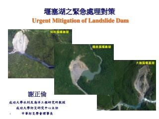堰塞湖之緊急處理對策 Urgent Mitigation of Landslide Dam