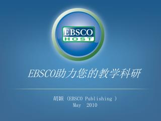 胡颖 (EBSCO  Publishing ) May   2010