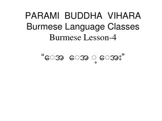 "PARAMI  BUDDHA  VIHARA Burmese Language Classes Burmese Lesson-4 ""ေအ  ေအ ့ ေအး"""