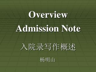 Overview  Admission Note