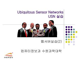 Ubiquitous Sensor Networks  USN  실습
