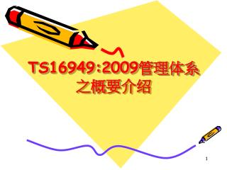 TS16949:200 9 管理体系 之概要 介绍
