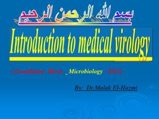 By: Dr.Malak El-Hazmi