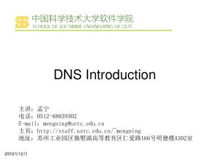 DNS Introduction