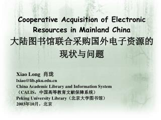 Cooperative Acquisition of Electronic Resources in Mainland China 大陆图书馆联合采购国外电子资源的现状