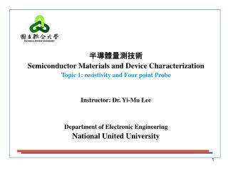 半導體量測技術 Semiconductor Materials and Device Characterization