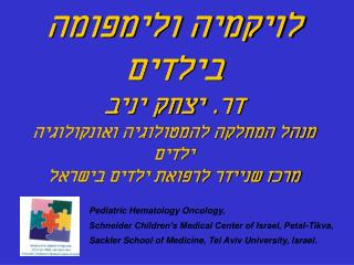 Pediatric Hematology Oncology, Schneider Children's Medical Center of Israel, Petal-Tikva,