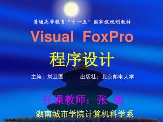 Visual  FoxPro  程序设计