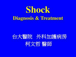 Shock  Diagnosis & Treatment