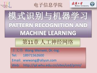 模式识别与机器学习 Pattern Recognition And Machine Learning