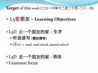Target  of this  week  ( 二○一○年十二月 二十 日 ~ 二十 三 日 )  L5 看 朋友  –  Learning Objectives