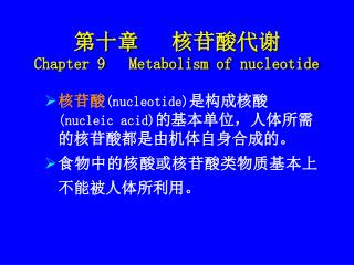 第十章   核苷酸代谢  Chapter 9   Metabolism of nucleotide