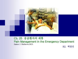 Ch. 25   응급환자의 제통 Pain Management in the Emergency Department James J. Mathews,M.D. R2.   백철민
