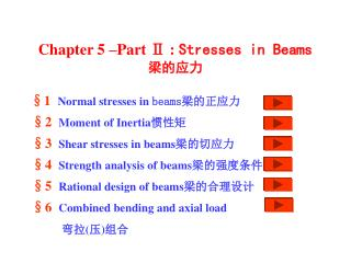 Chapter 5 –Part Ⅱ :  S tresses in Beams 梁的应力