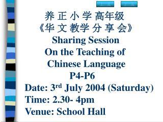 养 正 小 学 高年级      P4-P6 《华 文 教学 分 享 会》