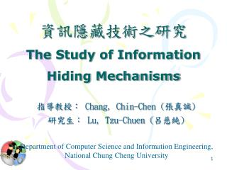 資訊隱藏技術之研究 The Study of Information Hiding Mechanisms