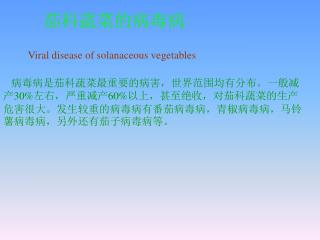 茄科蔬菜的病毒病 Viral disease of solanaceous vegetables