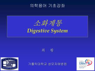 소화계통 Digestive System