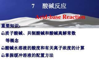 7 酸碱反应 Acid-base Reaction