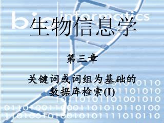 第三章 关键词或词组为基础的数据库检索 (I)