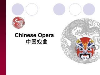 Chinese Opera        中国戏曲