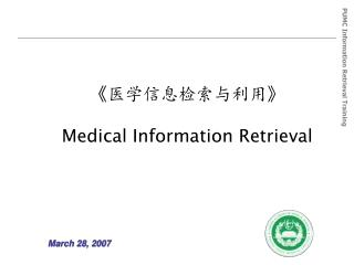 《 医学信息检索与利用 》 Medical Information Retrieval