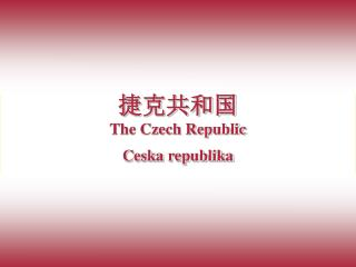 捷克共和国 The Czech Republic Ceska republika