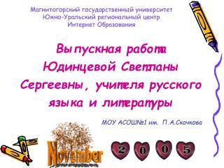 Магнитогорский государственный университет Южно-Уральский региональный центр Интернет Образования
