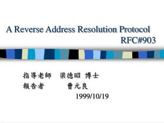 A Reverse Address Resolution Protocol RFC#903