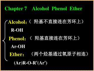 Chapter 7    Alcohol  Phenol  Ether