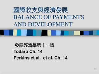 國際收支與經濟發展 BALANCE OF PAYMENTS AND DEVELOPMENT