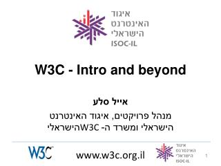 W3C - Intro and beyond