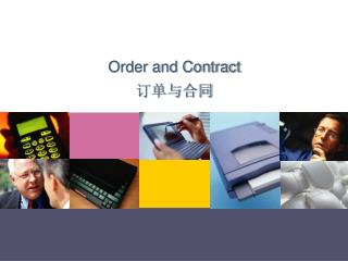 Order and Contract 订单与合同
