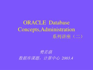ORACLE  Database  Concepts,Administration  系列讲座(二)