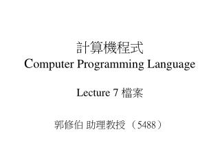 計算機程式 C omputer Programming Language Lecture 7  檔案