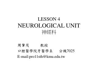 LESSON 4 NEUROLOGICAL UNIT 神經科