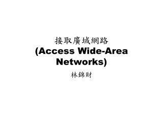 接取廣域網路 (Access Wide-Area Networks)