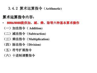 3.4.2  算术运算指令 ( Arithmetic)