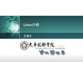 Linux 介紹