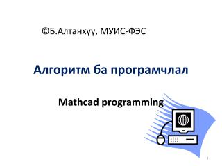 Алгоритм ба програмчлал