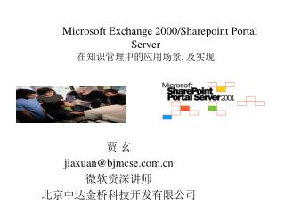Microsoft Exchange 2000/Sharepoint Portal Server  在知识管理中的应用场景 ,  及实现