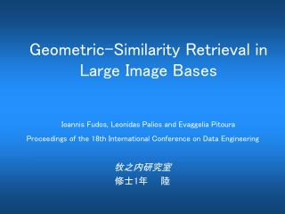 Geometric-Similarity Retrieval in Large Image Bases